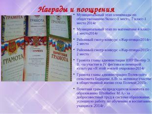 Награды и поощрения Муниципальный этап олимпиады по обществознанию 9класс-1 м