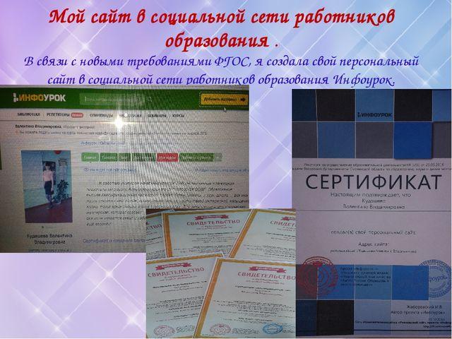 Мой сайт в социальной сети работников образования . В связи с новыми требован...