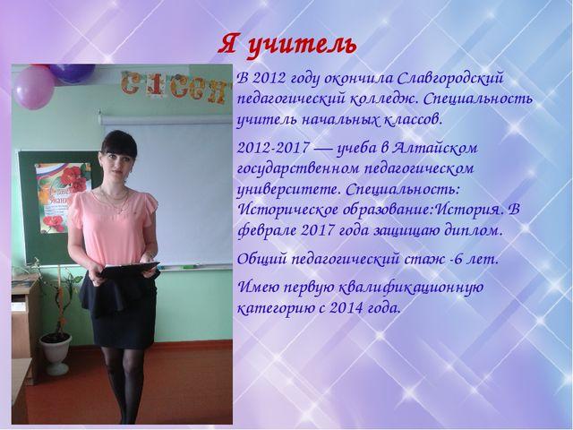 Я учитель В 2012 году окончила Славгородский педагогический колледж. Специаль...