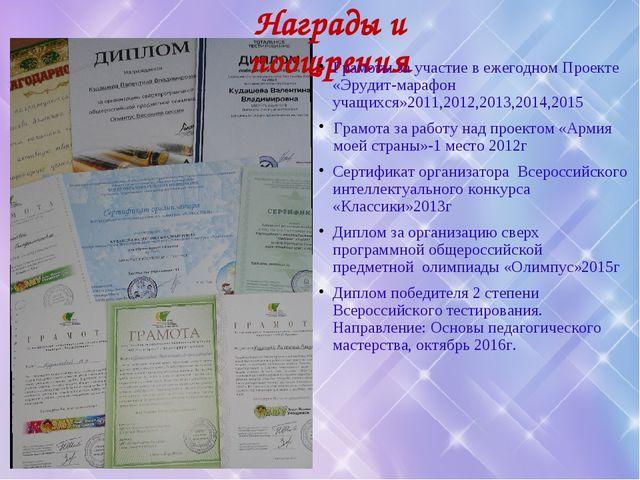 Награды и поощрения Грамоты за участие в ежегодном Проекте «Эрудит-марафон уч...