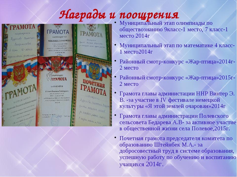 Награды и поощрения Муниципальный этап олимпиады по обществознанию 9класс-1 м...