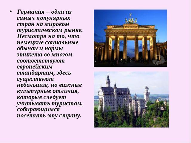 Германия – одна из самых популярных стран на мировом туристическом рынке. Нес...
