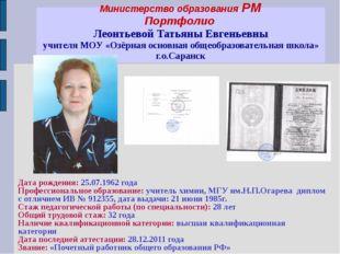 Министерство образования РМ Портфолио Леонтьевой Татьяны Евгеньевны учителя М