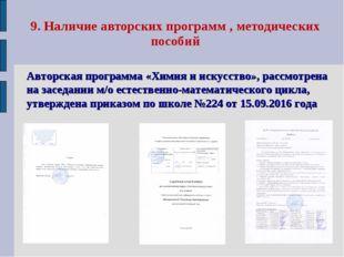 9. Наличие авторских программ , методических пособий Авторская программа «Хим