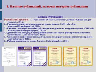 8. Наличие публикаций, включая интернет-публикации Список публикаций: Российс
