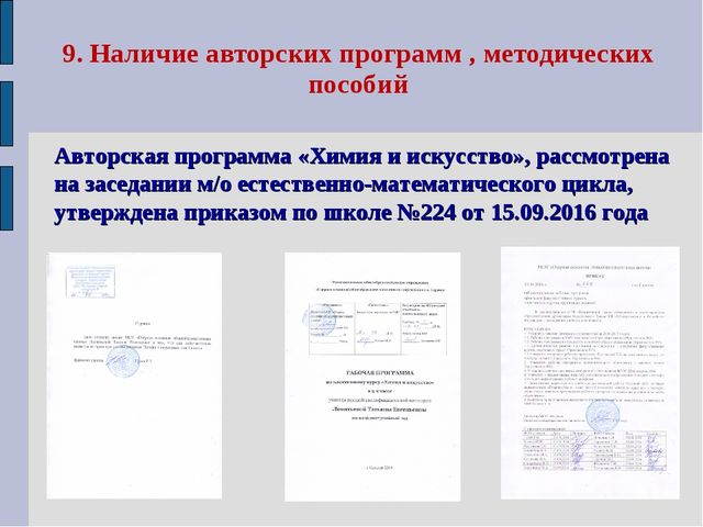 9. Наличие авторских программ , методических пособий Авторская программа «Хим...