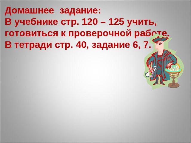 Домашнее задание: В учебнике стр. 120 – 125 учить, готовиться к проверочной р...