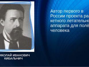 Автор первого в России проекта ракетного летательного аппарата для полёта че