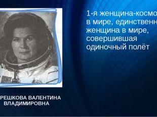 1-я женщина-космонавт в мире, единственная женщина в мире, совершившая одиноч