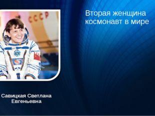Вторая женщина космонавт в мире Савицкая Светлана Евгеньевна