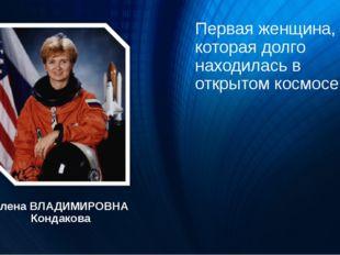 Первая женщина, которая долго находилась в открытом космосе Елена ВЛАДИМИРОВН