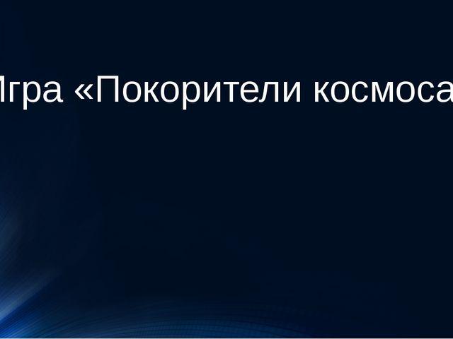 Игра «Покорители космоса»