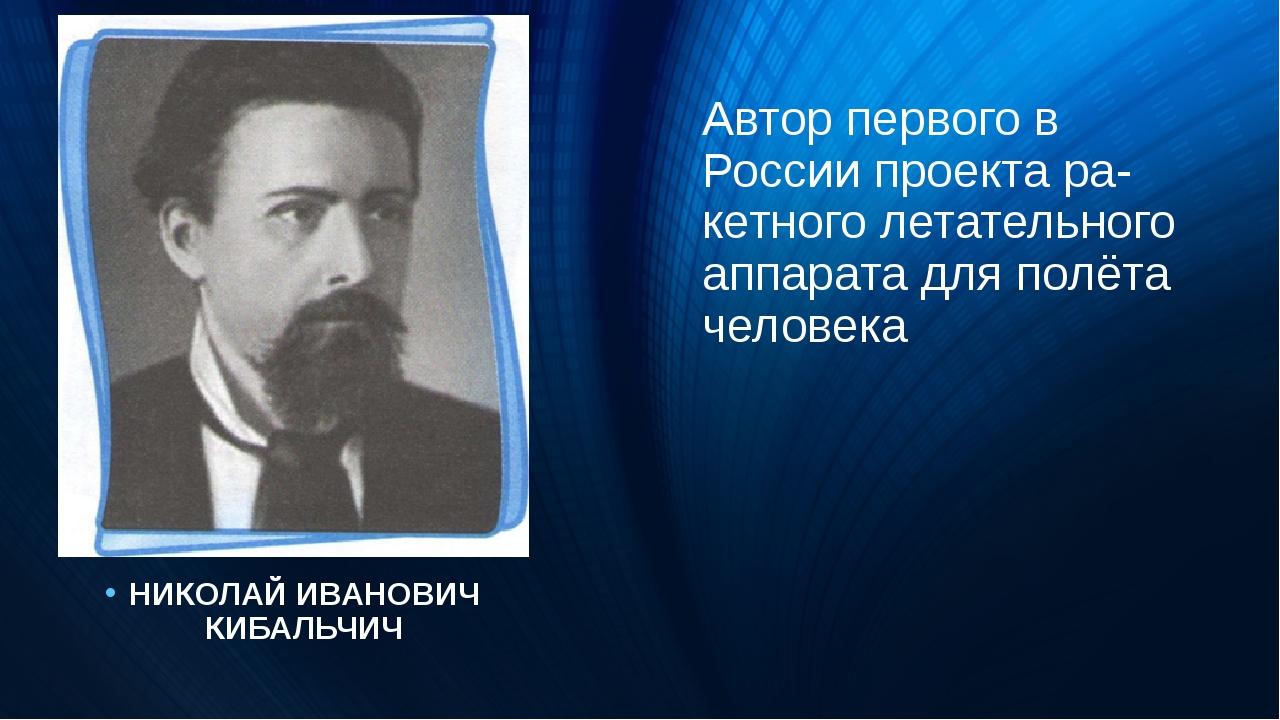 Автор первого в России проекта ракетного летательного аппарата для полёта че...
