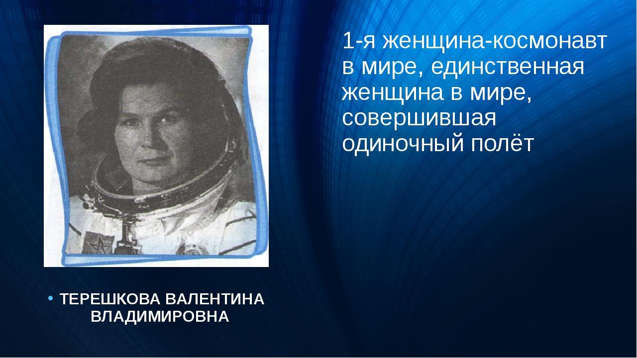 1-я женщина-космонавт в мире, единственная женщина в мире, совершившая одиноч...