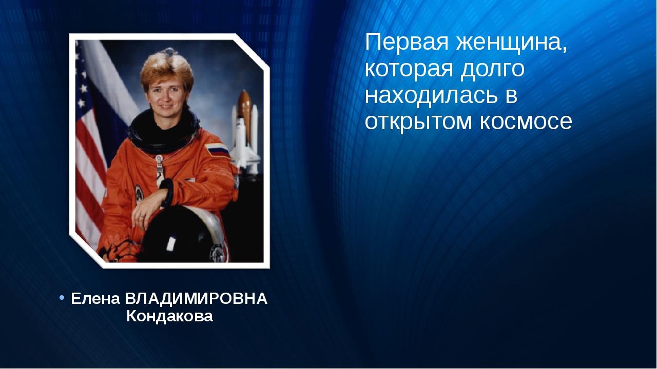Первая женщина, которая долго находилась в открытом космосе Елена ВЛАДИМИРОВН...