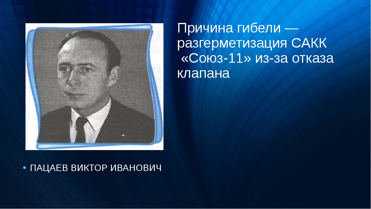 Причина гибели — разгерметизация САКК «Союз-11» из-за отказа клапана ПАЦАЕВ В...
