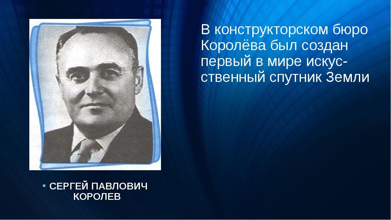 В конструкторском бюро Королёва был создан первый в мире искусственный спутн...