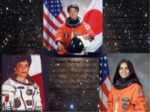 Тиаки Мукаи- первая японка, побывавшая в космосе. Первый полет в 1994 году пр