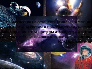 Человечество не останется вечно на Земле, но в погоне за светом и пространств