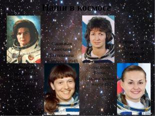 Наши в космосе Терешкова Валентина Владимировна 6 марта 1937 Савицкая Светлан