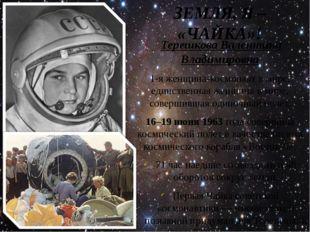 ЗЕМЛЯ, Я – «ЧАЙКА»! Терешкова Валентина Владимировна 1-я женщина-космонавт в