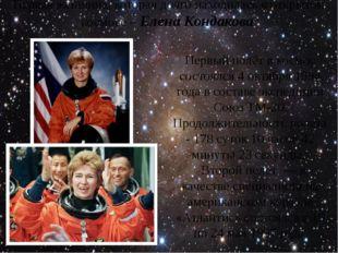 Первая женщина, которая долго находилась в открытом космосе – Елена Кондакова