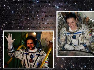 Серова Елена Олеговна - вторая россиянка, совершившая космический полёт. 26