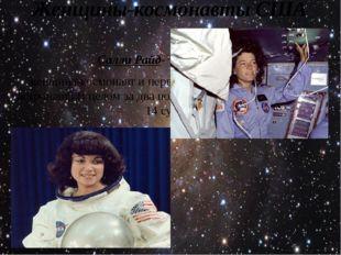 Женщины-космонавты США Салли Райд- третья в мире женщина-космонавт и первая а