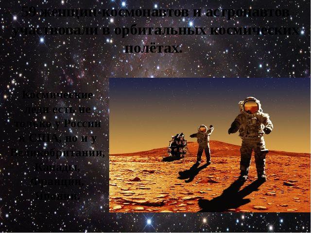 59 женщин-космонавтов и астронавтов участвовали в орбитальных космических по...