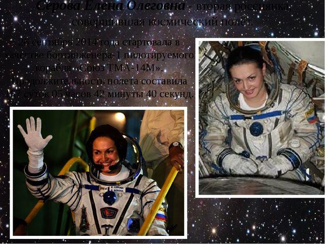 Серова Елена Олеговна - вторая россиянка, совершившая космический полёт. 26...