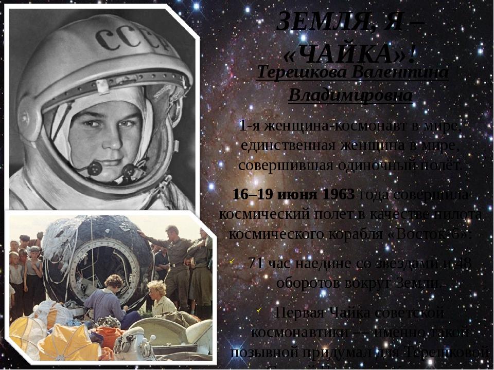 ЗЕМЛЯ, Я – «ЧАЙКА»! Терешкова Валентина Владимировна 1-я женщина-космонавт в...