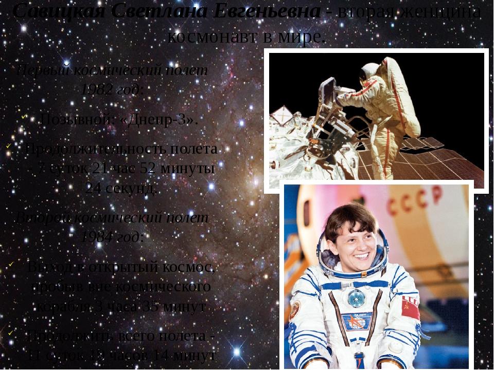 Савицкая Светлана Евгеньевна - вторая женщина космонавт в мире. Первый космич...