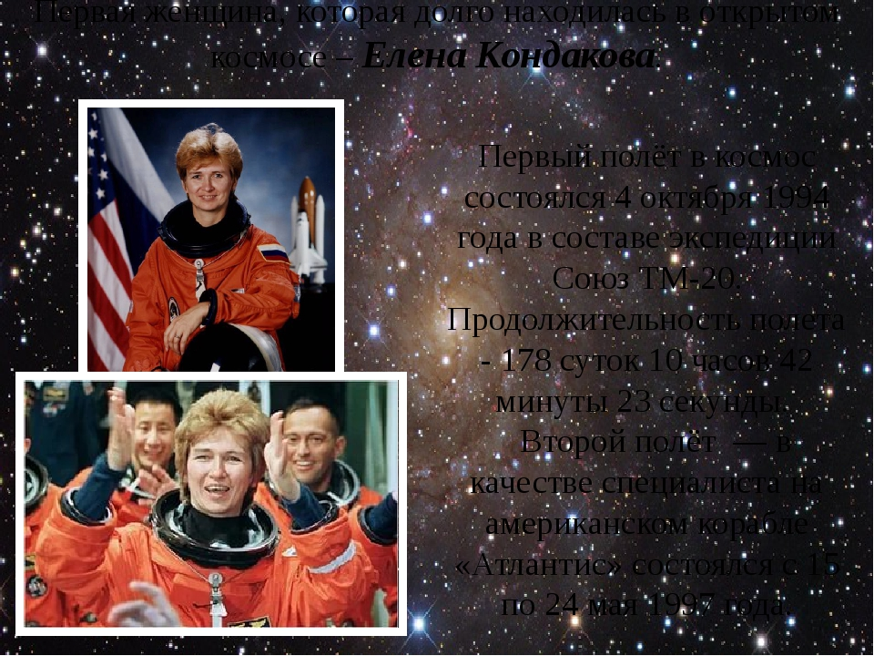 Первая женщина, которая долго находилась в открытом космосе – Елена Кондакова...