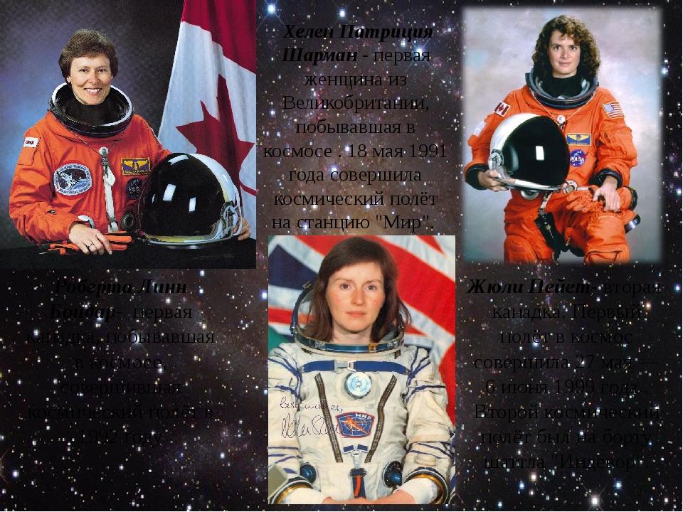 Роберта Линн Бондар- первая канадка, побывавшая в космосе, совершившая космич...