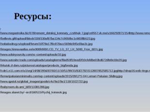 Ресурсы: http:/ http://www.megastroika.biz/078/remont_detskoj_komnaty_czshhuk