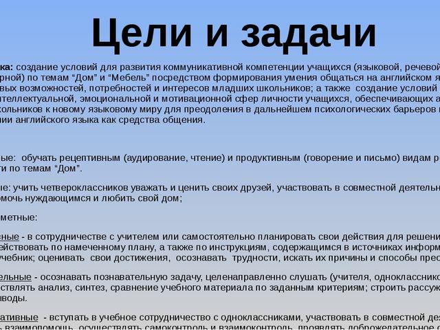 Цели и задачи Цель урока: создание условий для развития коммуникативной комп...