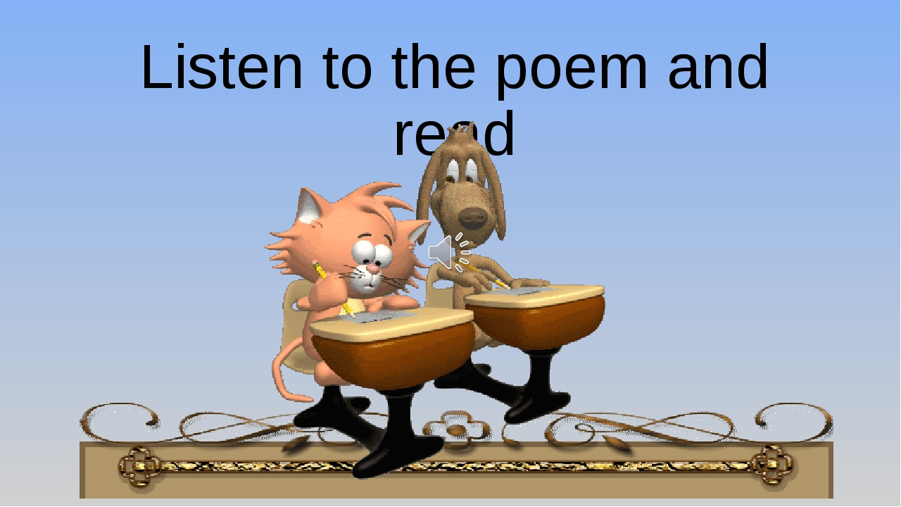 Listen to the poem and reаd