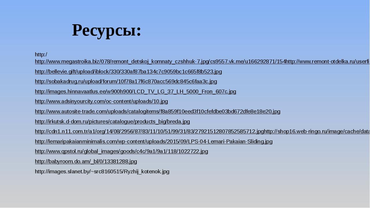Ресурсы: http:/ http://www.megastroika.biz/078/remont_detskoj_komnaty_czshhuk...