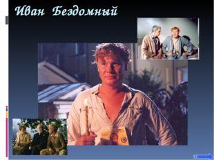 Иван Бездомный -!