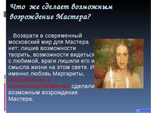 Что же сделает возможным возрождение Мастера? Возврата в современный московск