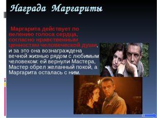 Награда Маргариты Маргарита действует по велению голоса сердца, согласно нрав