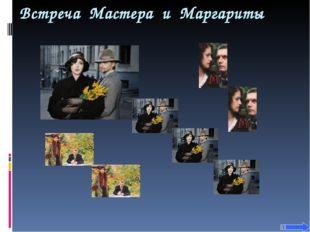 Встреча Мастера и Маргариты