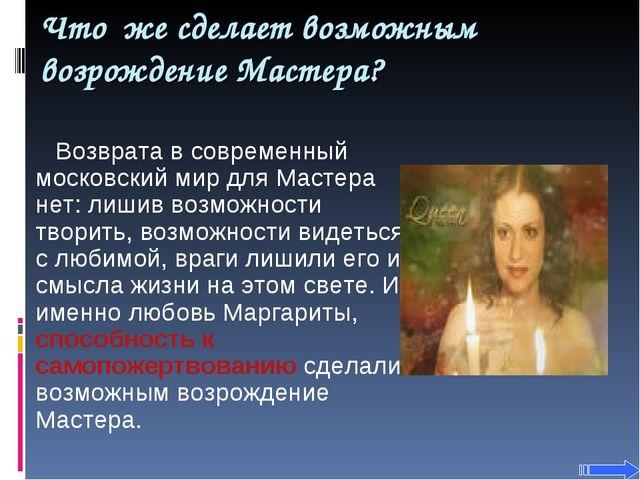 Что же сделает возможным возрождение Мастера? Возврата в современный московск...
