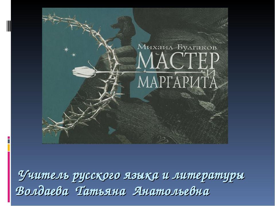 Учитель русского языка и литературы Волдаева Татьяна Анатольевна