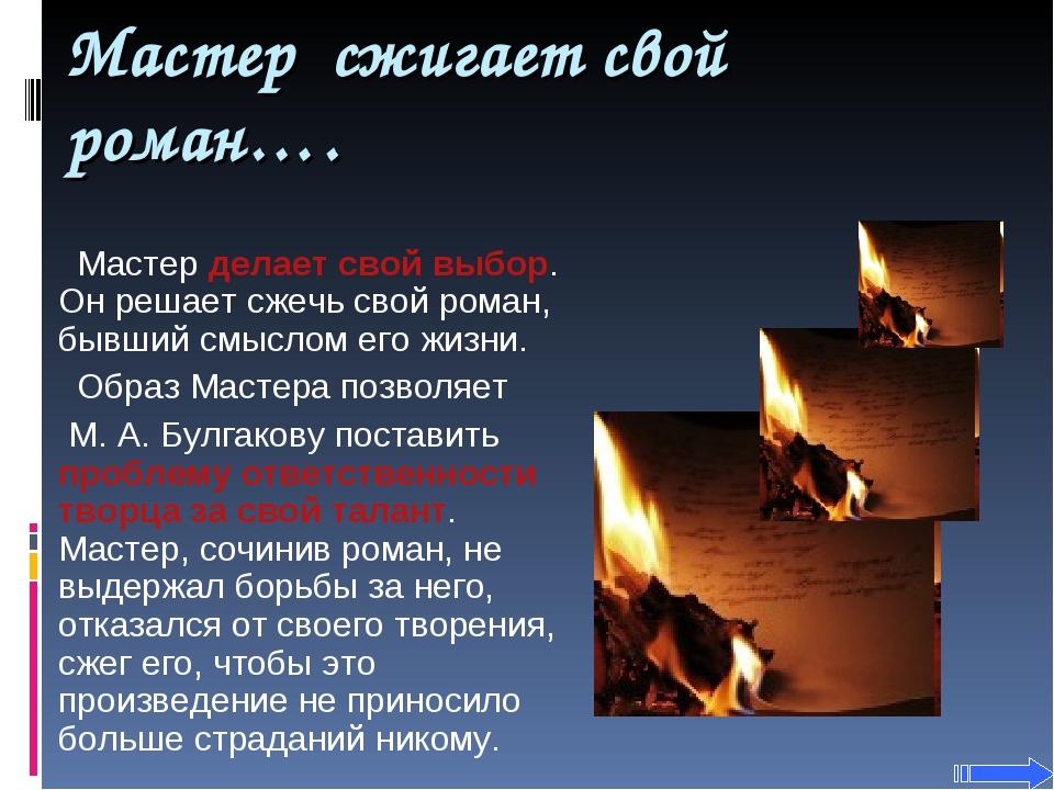 Мастер сжигает свой роман…. Мастер делает свой выбор. Он решает сжечь свой ро...