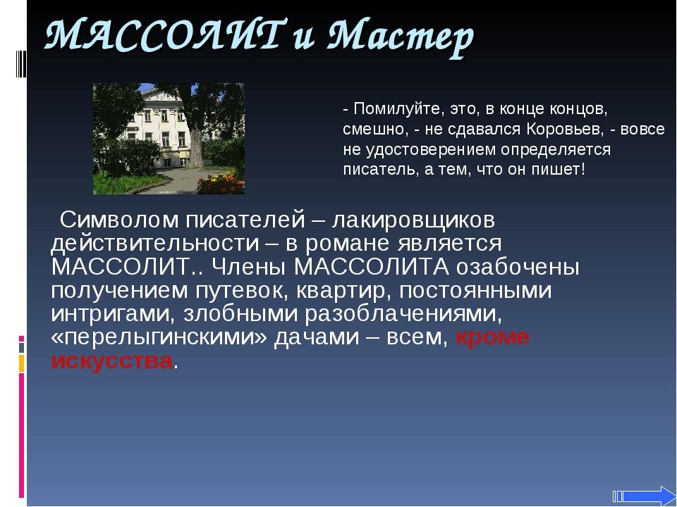 МАССОЛИТ и Мастер Символом писателей – лакировщиков действительности – в рома...