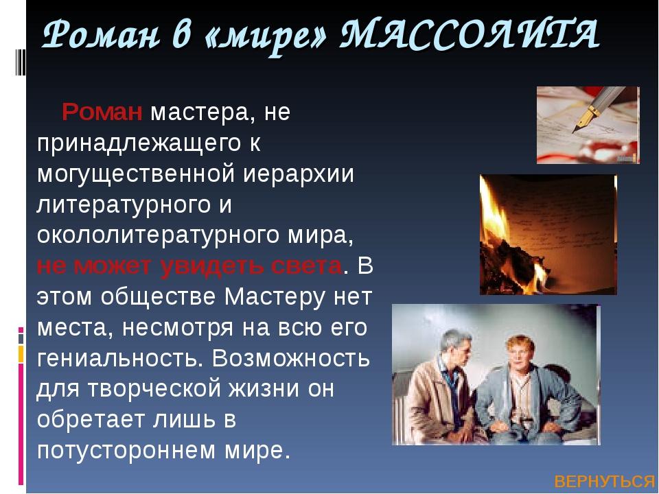 Роман в «мире» МАССОЛИТА Роман мастера, не принадлежащего к могущественной ие...