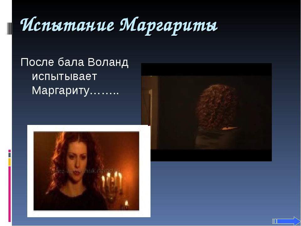 Испытание Маргариты После бала Воланд испытывает Маргариту……..