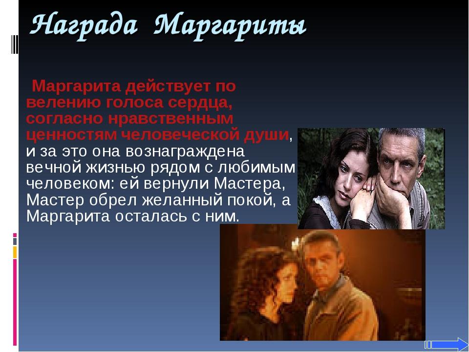 Награда Маргариты Маргарита действует по велению голоса сердца, согласно нрав...