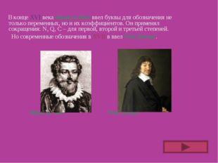 В конце ХVI века Франсуа Виет ввел буквы для обозначения не только переменны